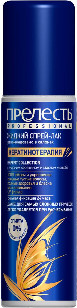 Прелесть Professional Лак для волос Expert Collection Кератинотерапия жидкий спрей СФ, 200 млУТ000047950Лак для волос – это средство в форме спрея для фиксации волос. Удобство и простота использования сделали лаки одним из самых популярных стайлингов. При помощи лака для волос можно зафиксировать любую прическу – будь то обычная или фантазийная укладка, локоны или вытянутые утюжком волосы. Применение лака также помогает справиться со статическим электричеством и защищает волосы от воздействия УФ-лучей.