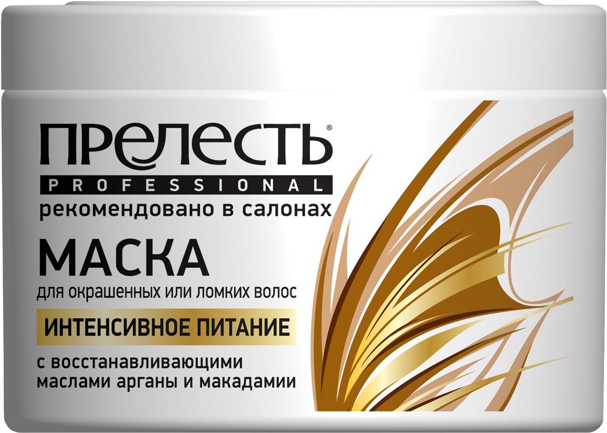Прелесть Professional Маска для волос Expert Collection Интенсивное питание для окрашенных и ломких волос, 500 мл маска alerana маска для волос интенсивное питание 150 мл