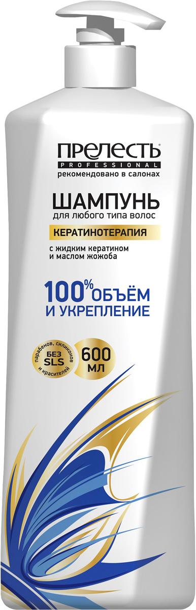Фото Прелесть Professional Шампунь для волос Expert Collection Кератинотерапия, 600 мл