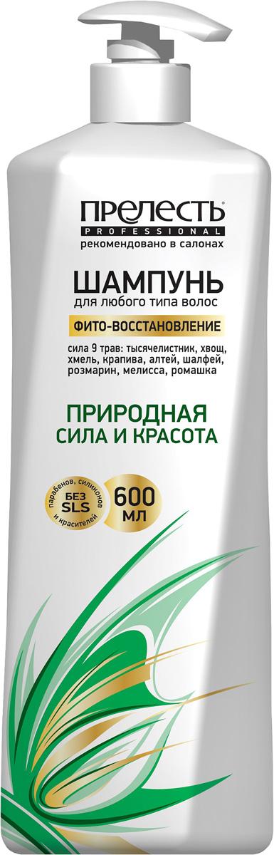 Прелесть Professional Шампунь для волос Expert Collection Фитовосстановление для любого типа волос, 600 млУТ000047973Мягко очищает волосы и кожу головы. Восстановление и активное питание. Помогает предотвратить ломкость волос. Обеспечивает легкое расчесывание и гладкость.