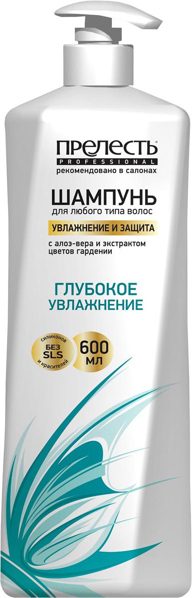 Фото Прелесть Professional Шампунь для волос Expert Collection Увлажнение и защита для любого типа волос, 600 мл