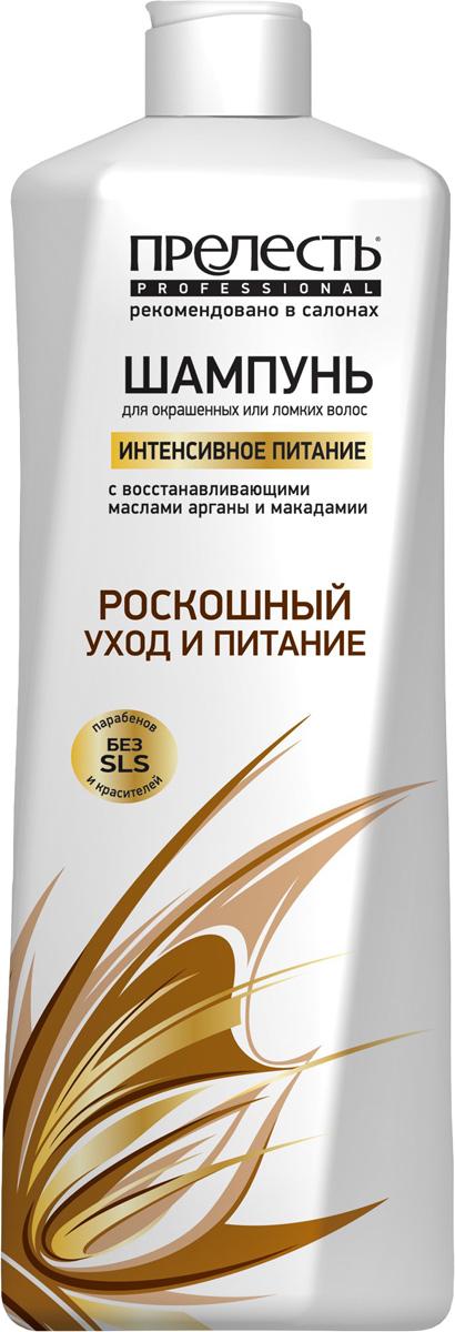 Прелесть Professional Шампунь для волос Expert Collection Интенсивное питание для окрашенных волос, 400 млУТ000049495Интенсивное питание для окрашенных волос: с восстанавливающими маслами арганы и макадамии, провитамином В5 и витамином В2; обновляющая сила масел защищает от ломкости и потери цвета.