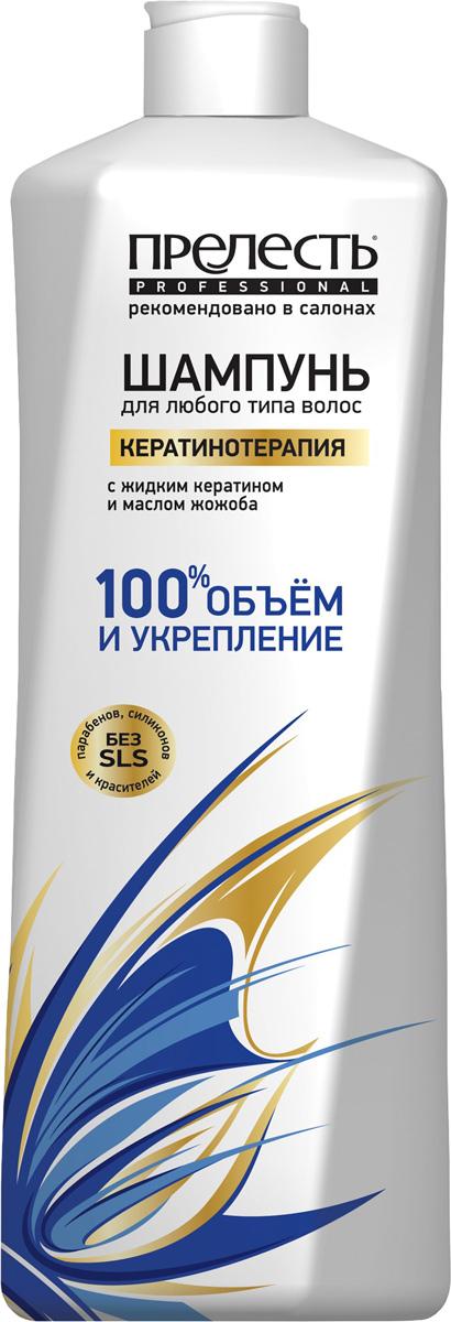 Прелесть Professional Шампунь для волос Expert Collection Кератинотерапия для любого типа волос, 400 млУТ000049496Кератинотерапия Expert Collection: с жидким кератином и маслом жожоба; обеспечивает 100% объема и укрепления, делая волосы сильными, гладкими, полными здоровья и блеска.