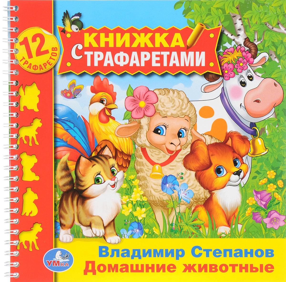 Владимир Степанов Домашние животные. Книжка с трафаретами