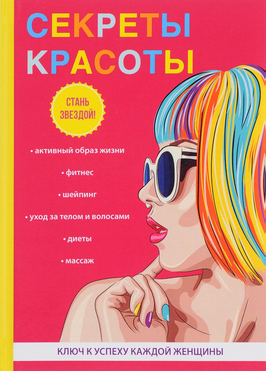 И. Удалова Секреты красоты