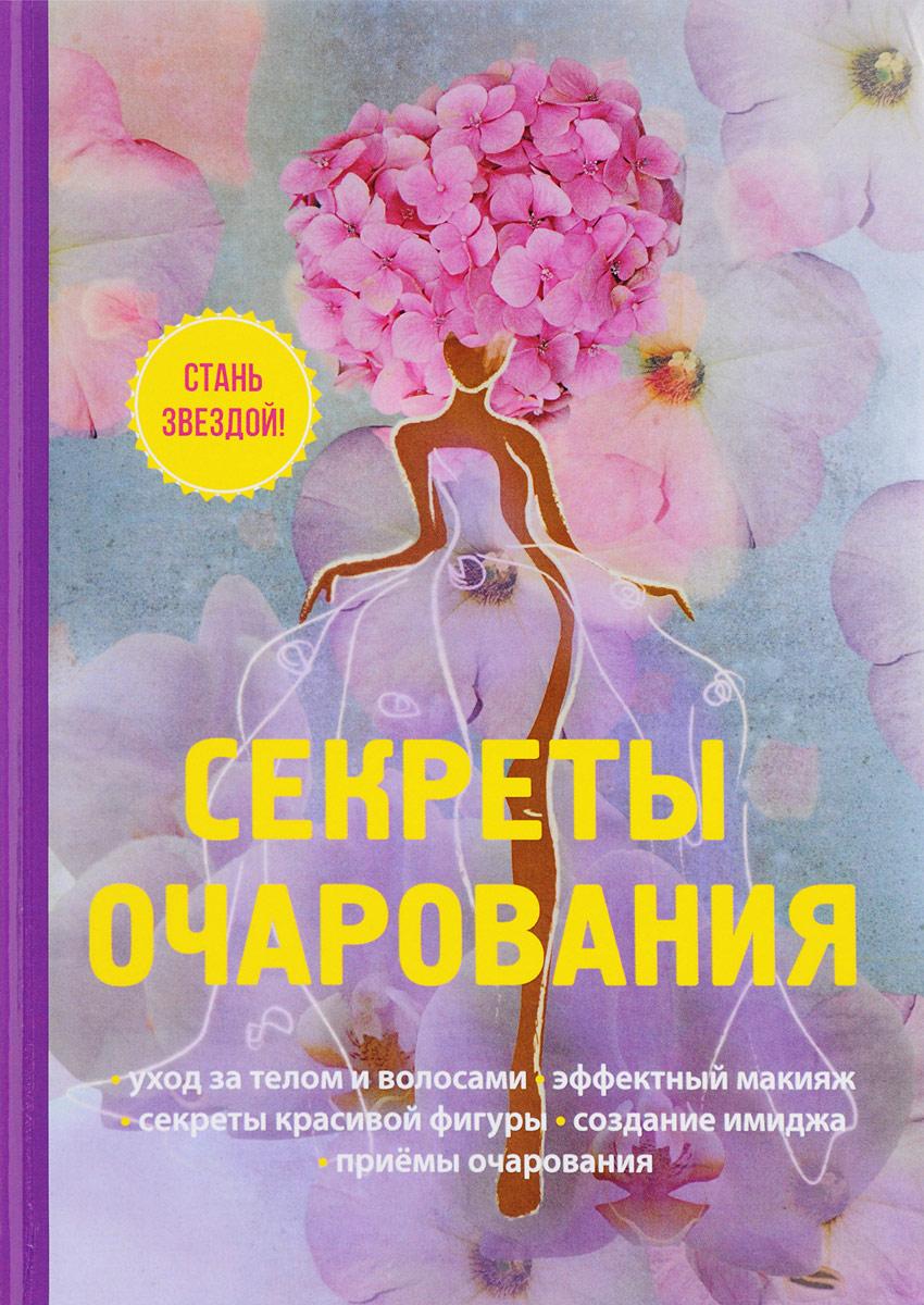 А. Снегирева Секреты очарования