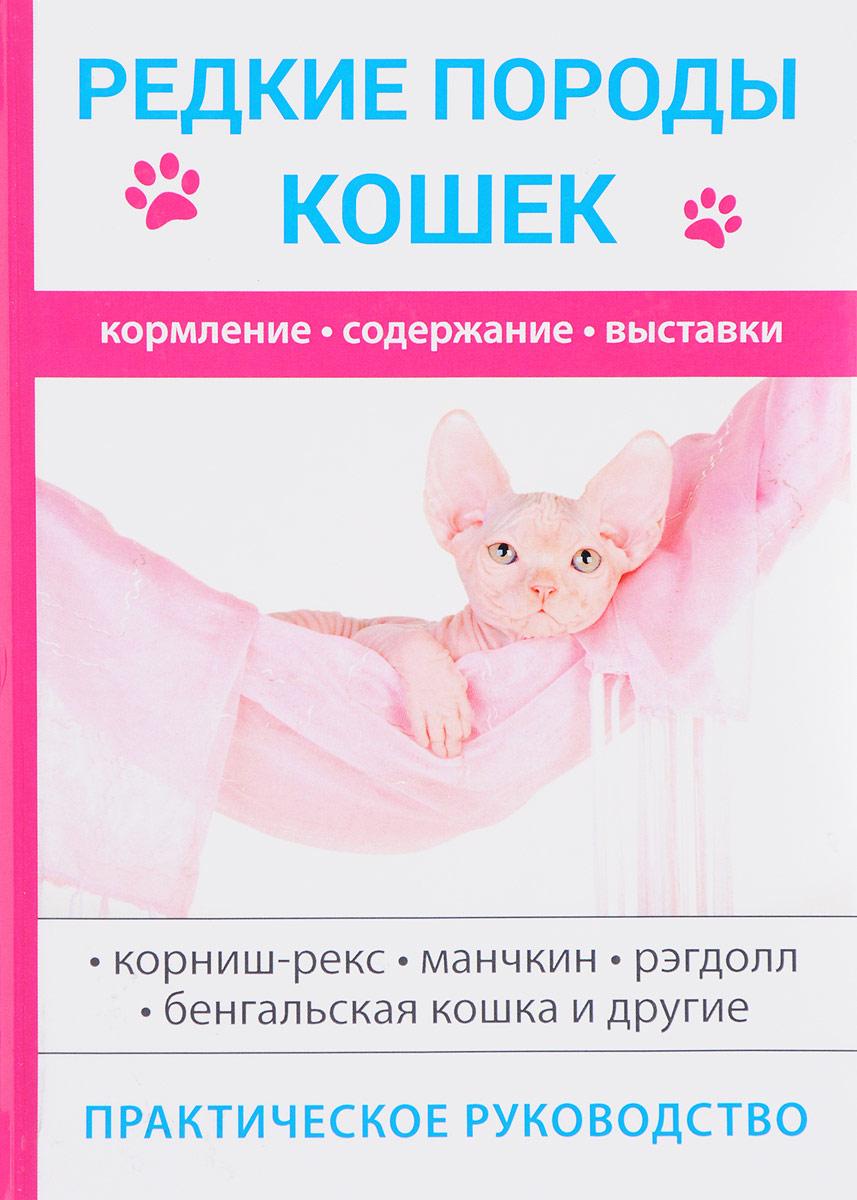 С. Бочкова Редкие породы кошек для презентации на выставке