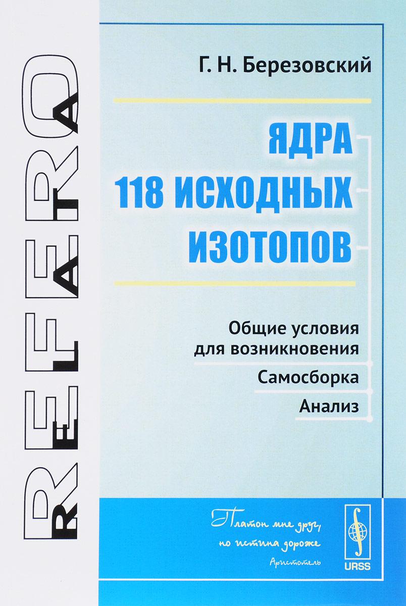 Г. Н. Березовский Ядра 118 исходных изотопов. Общие условия для возникновения. Самосборка. Анализ для ядра m