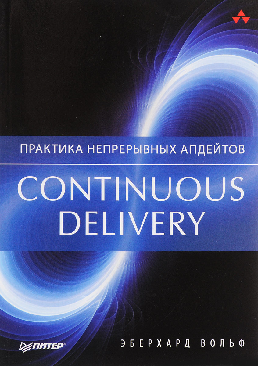 Эберхард Вольф Continuous delivery. Практика непрерывных апдейтов
