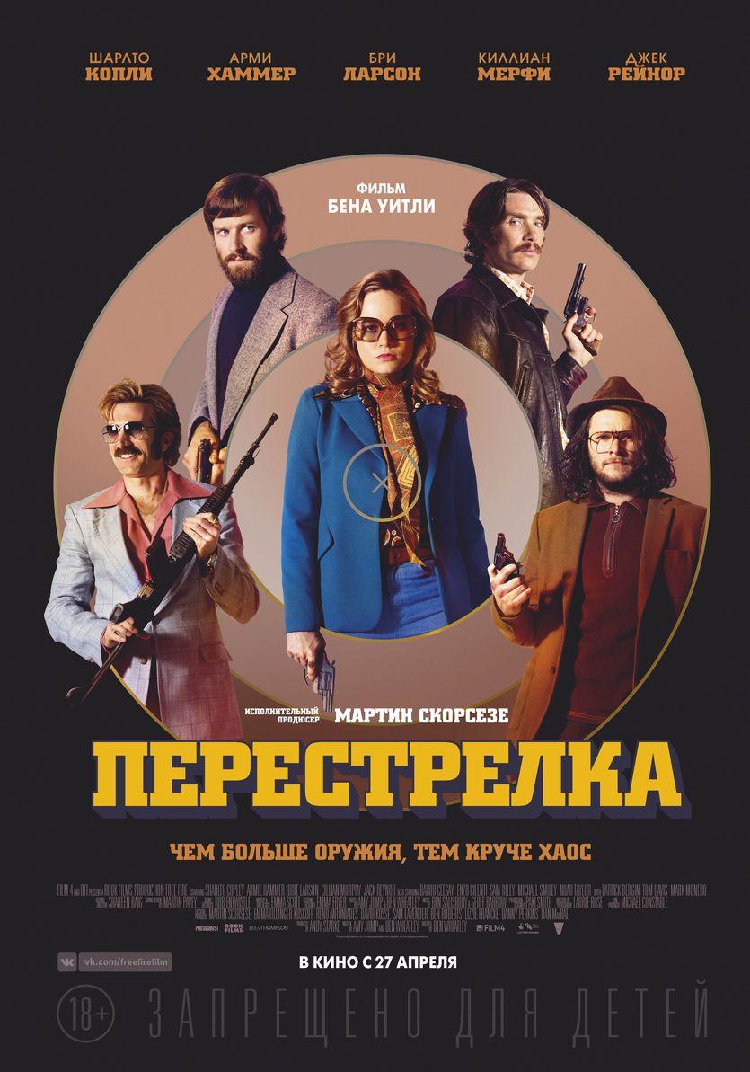 Перестрелка (Blu-ray) киллиан мерфи