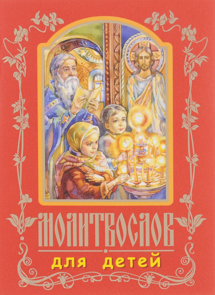 Елена Михаленко Молитвослов для детей