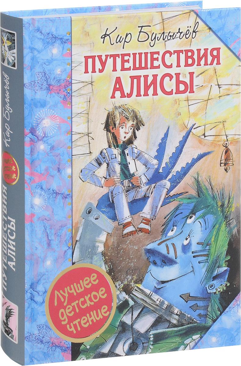 все цены на Кир Булычев Путешествия Алисы онлайн