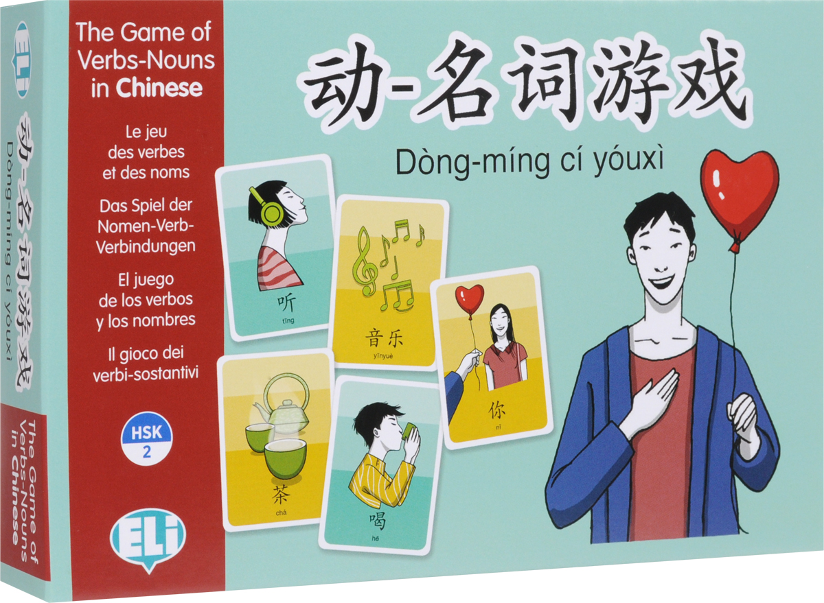 Dong-ming ci youxi: The Game of Verbs-Nouns in Chinese: Level 2 lifeboats board game puzzle cards games english chinese edition funny game for party family with free shipping