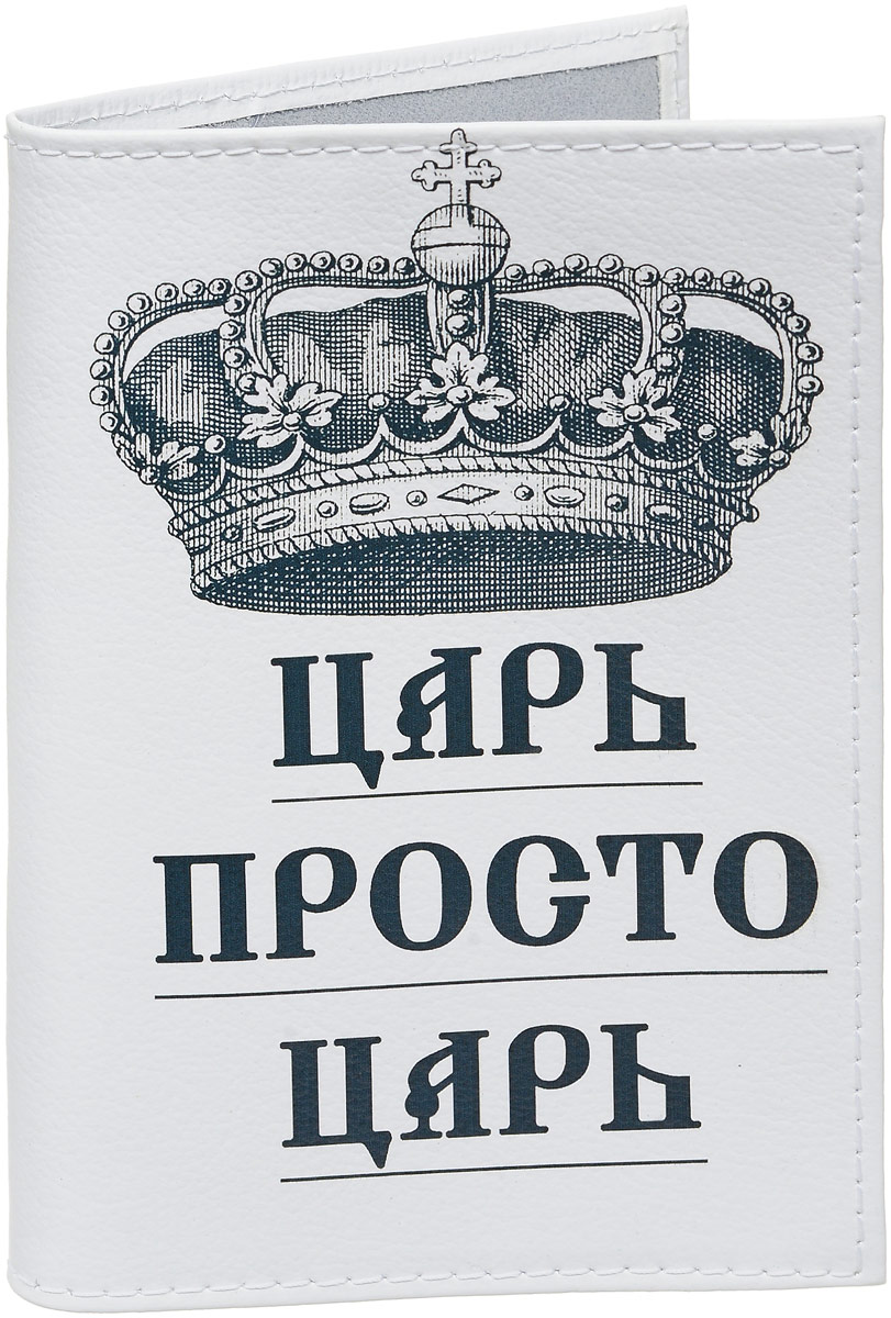 Обложка для паспорта Mitya Veselkov Царь на белом, цвет: черный, белый. OK433OK433Обложка для паспорта Mitya Veselkov выполнена из натуральной кожи. Такая обложка не только поможет сохранить внешний вид ваших документов и защитит их от повреждений, но и станет стильным аксессуаром, идеально подходящим вашему образу. Яркая и оригинальная обложка подчеркнет вашу индивидуальность и изысканный вкус. Обложка для паспорта стильного дизайна может быть достойным и оригинальным подарком. Обложка подходит как для российского, так и для заграничного паспорта. Размер: 13,8 x 9,5 см.