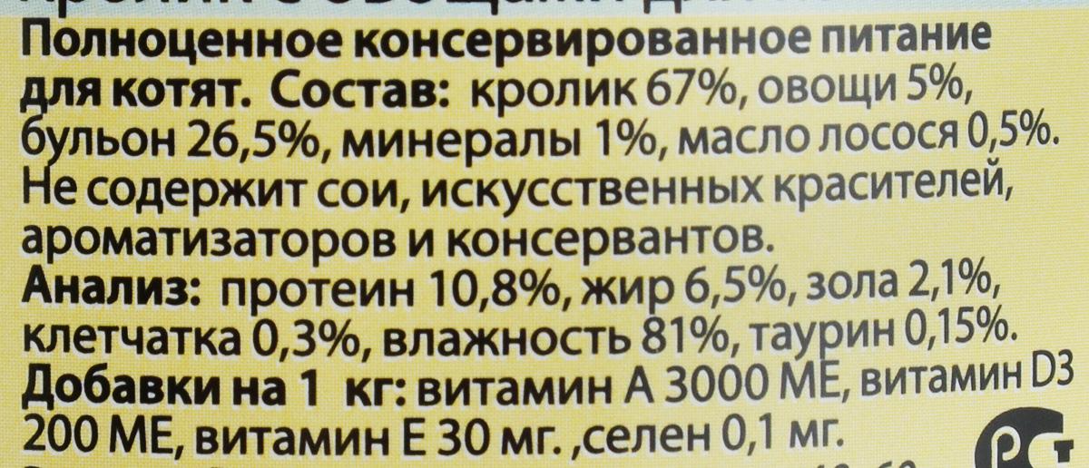 Консервы_~Berkley~_-_полноценное_консервированное_питание_для_котят_с_овощами_и_нежным_мясом_кролика._Консервы_приготовлены_исключительно_из_натурального_сырья._Не_содержат_сои,_искусственных_красителей,_ароматизаторов_и_консервантов.Состав:_кролик_67%25,_овощи_5%25,_бульон_26,5%25,_минералы_1%25,_масло_лосося_0,5%25.Анализ:_протеин_10,8%25,_жир_6,5%25,_зола_2,1%25,_клетчатка_0,3%25,_влажность_81%25,_таурин_0,15%25.Добавки_на_1_кг_продукта:_витамин_А_3000_ME,_витамин_D3_200_МЕ,_витамин_Е_30_мг,_селен_0,1_мг.Товар_сертифицирован.