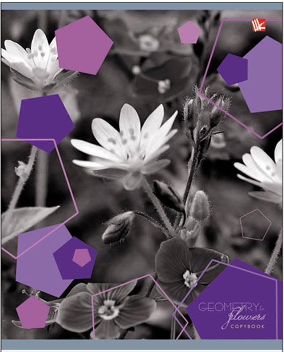 Канц-Эксмо Тетрадь Цветочная геометрия 96 листов в клеткуТ2Л965288Тетрадь Цветочная геометрия формат А5, 96 листов в клетку. Обложка: мелованный картон, твин-лак. Внутренний блок: бумага офсетная 60 г/м2.