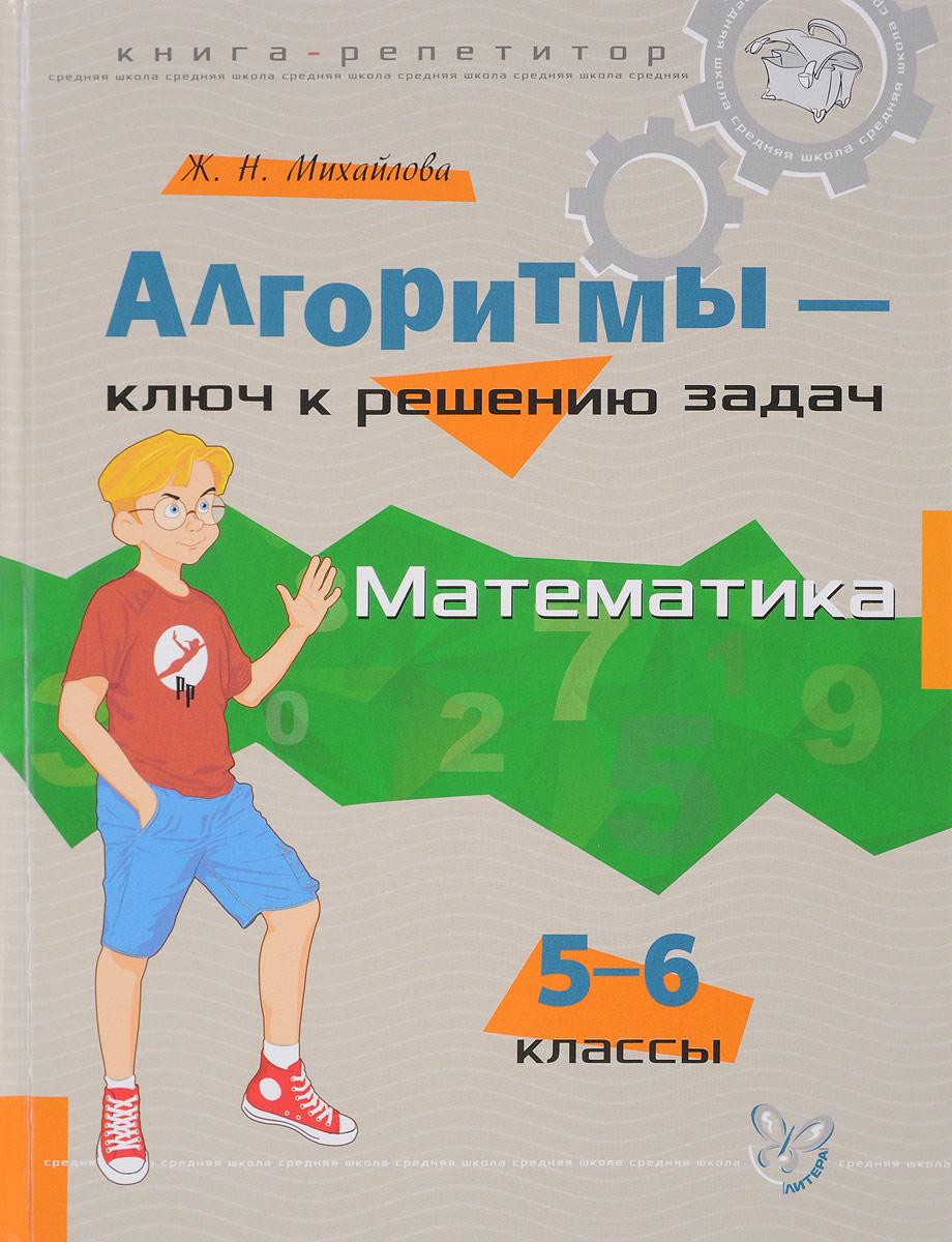 Ж. Н. Михайлова Математика. 5-6 классы. Алгоритмы - ключ к решению задач ламбен ж ж менеджмент ориентированный на рынок