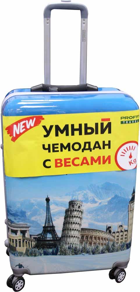 Чемодан Proffi Самолет, со встроенными весами, цвет: голубой, 60 лPH8648Эксклюзивный чемодан со встроенными в ручку весами. С умным чемоданом с весами вы сразу узнаете вес собранного чемодана и больше не придется платить за перевес в аэропорту. Весы не занимают дополнительного места, с легкостью включаются при необходимости и работают от батарейки, которую легко заменить. Чемодан изготовлен из легкого и прочного поликарбоната, снабжен кодовым замком, независимыми, прорезиненными колесами, выдвижной и боковой ручками для удобной транспортировки. Размер: 40 х 23 х 58 см, вес: 4,3 кг. Объем чемодана составляет 60 литров.Как выбрать чемодан. Статья OZON Гид