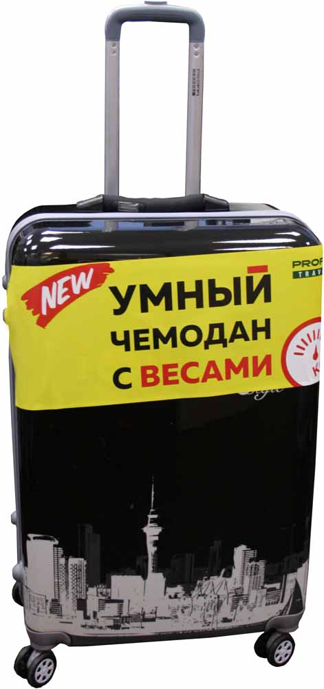 Чемодан Proffi Вояж, цвет: черный, 100 лPH8655Эксклюзивный чемодан со встроенными в ручку весами.С умным чемоданом с весами Вы сразу узнаете вес собранного чемодана и больше не придется платить за перевес в аэропорту.Весы не занимают дополнительного места, с легкостью включаются при необходимости и работают от батарейки, которую легко заменить.Чемодан изготовлен из легкого и прочного поликарбоната, снабжен кодовым замком, независимыми, прорезиненными колесами, выдвижной и боковой ручками для удобной транспортировки.Размер: 49х35х78 см.Вес: 5 кг. Объем: 100 литров.