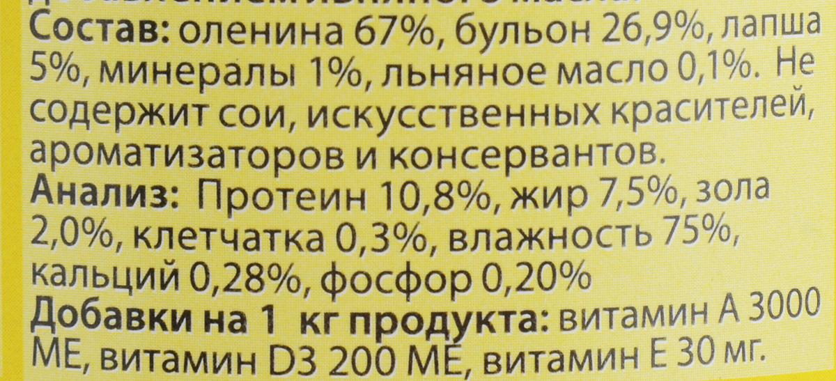 Консервы_Berkley_~№12~_-_полноценное_консервированное_питание_для_собак._Не_содержат_сои,_консервантов,_искусственных_красителей_и_ароматизаторов._Корм_полностью_удовлетворяет_ежедневные_энергетические_потребности_животного_и_обеспечивает_оптимальное_функционирование_пищеварительной_системы.Товар_сертифицирован.