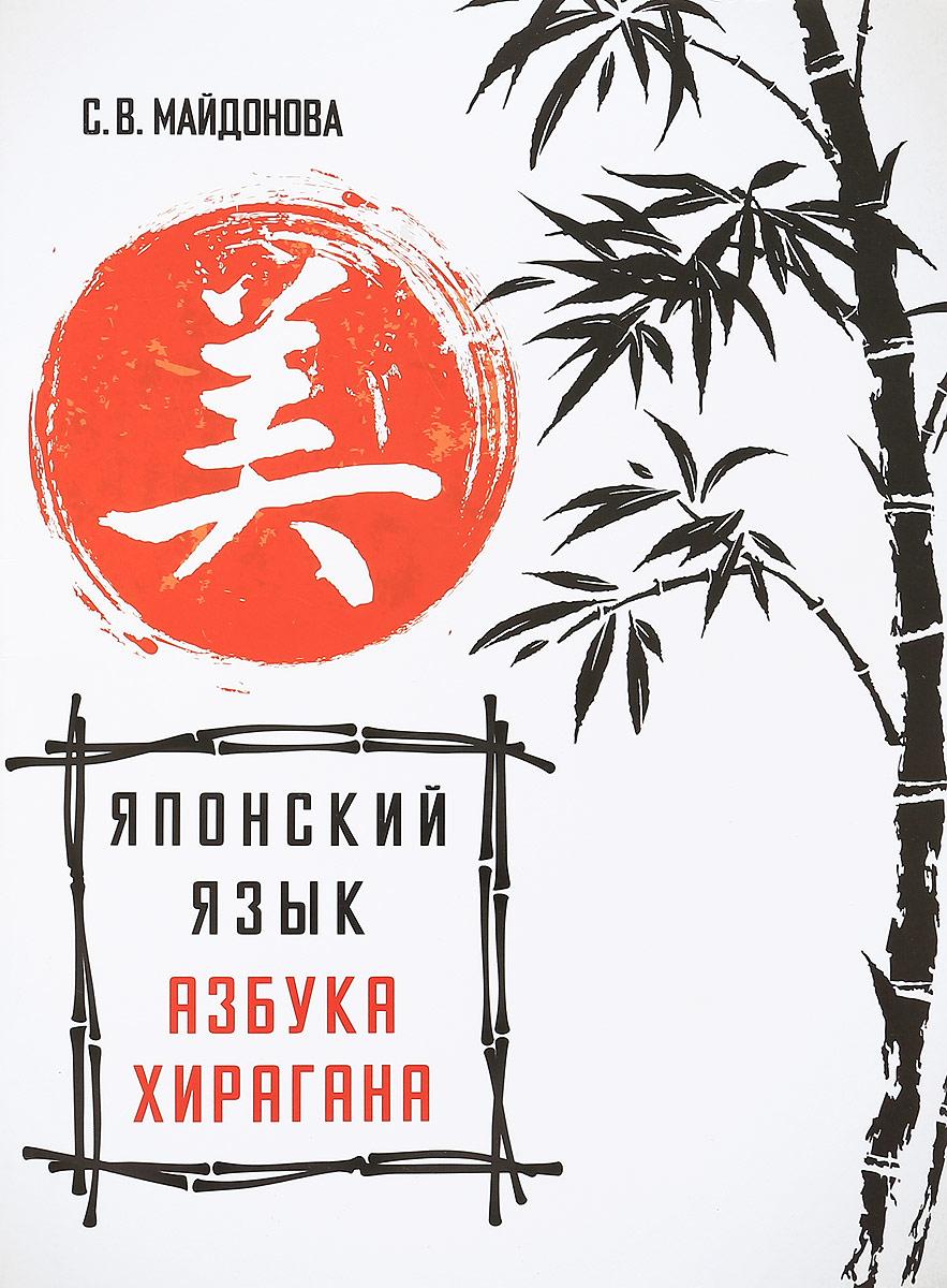 С. В. Майдонова Японский язык. Азбука хирагана куплю японский ямобур в хабаровске