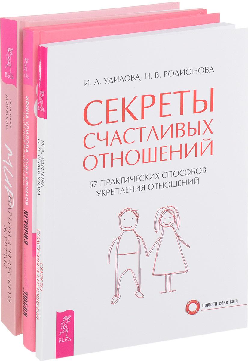 Мир нарциссической жертвы. История любви. Секреты счастливых отношений (комплект из 3 книг)