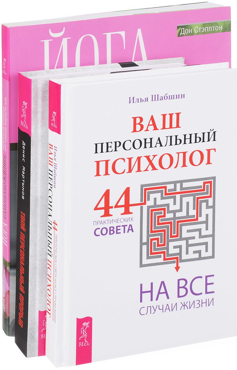 Твой персональный прорыв. Ваш психолог. Йога самопробуждения (комплект из 3 книг). Денис Мартынов, Илья Шабшин, Дон Стэплтон