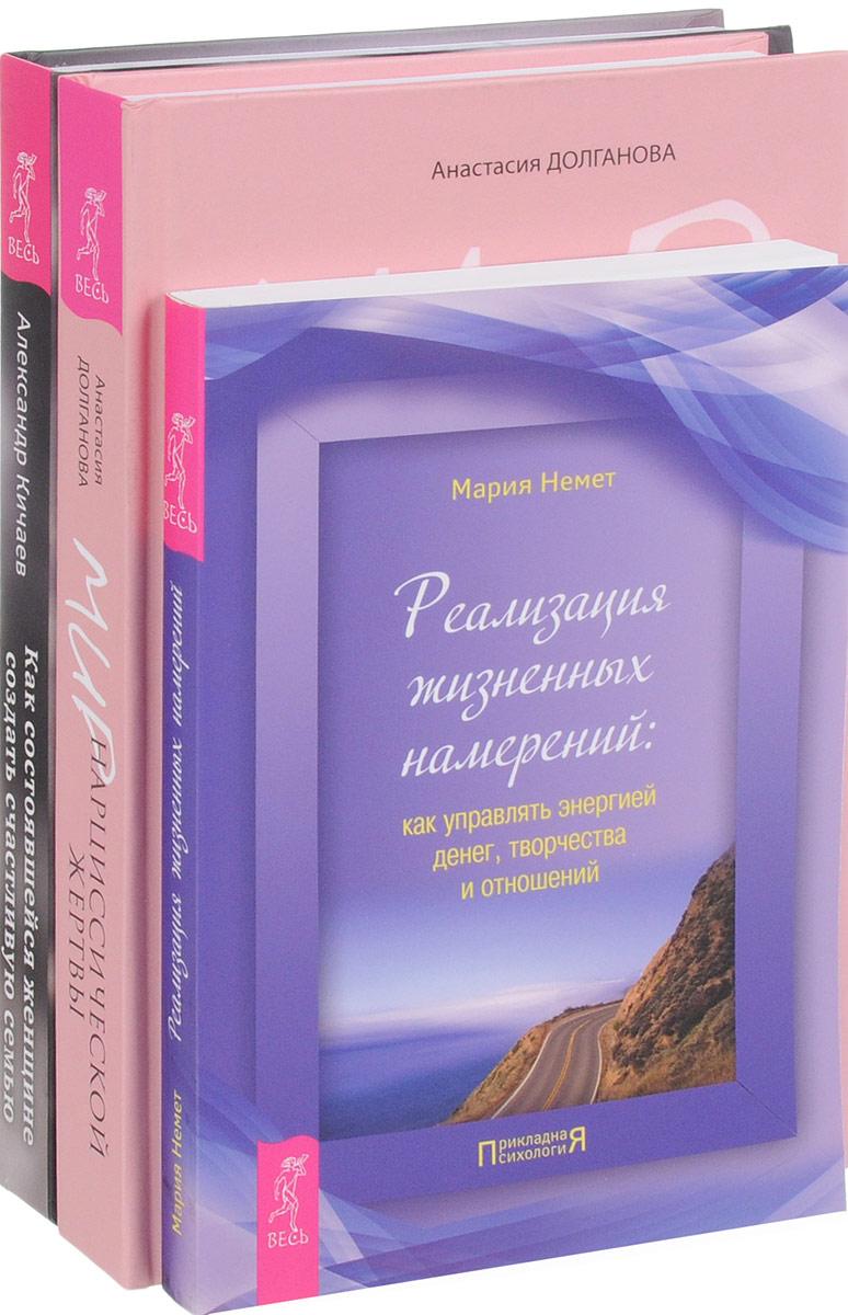 Мир нарциссической жертвы. Реализация намерений. Как женщине создать семью (комплек из 3 книг)