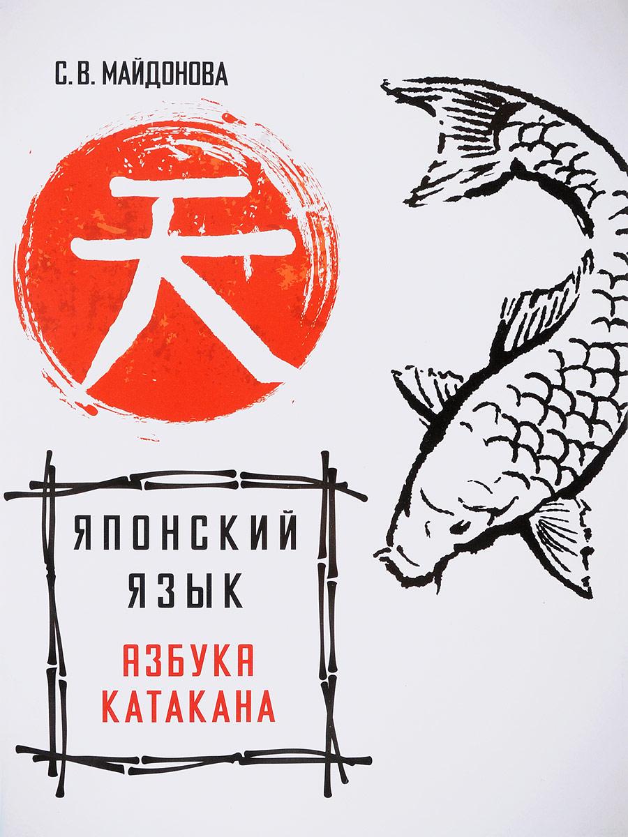 С. В. Майдонова Японский язык. Азбука катакана купить японский майонез кюпи в ростове