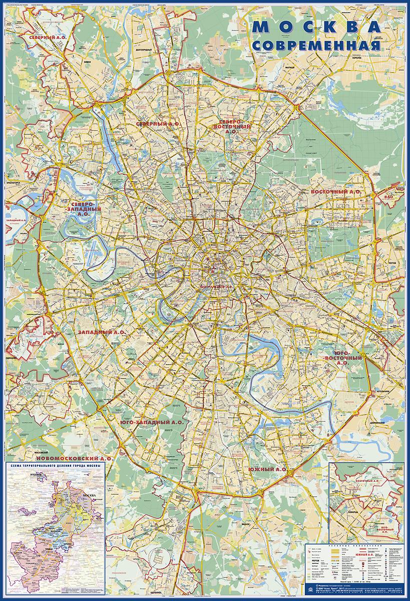 Москва современная. Настенная карта