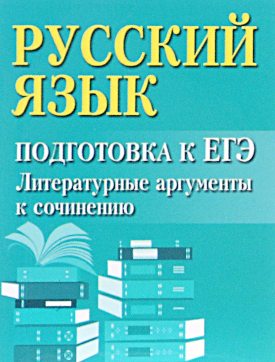 И. Ю. Заярная Русский язык. Подготовка к ЕГЭ. Литературные аргументы к сочинению (миниатюрное издание)