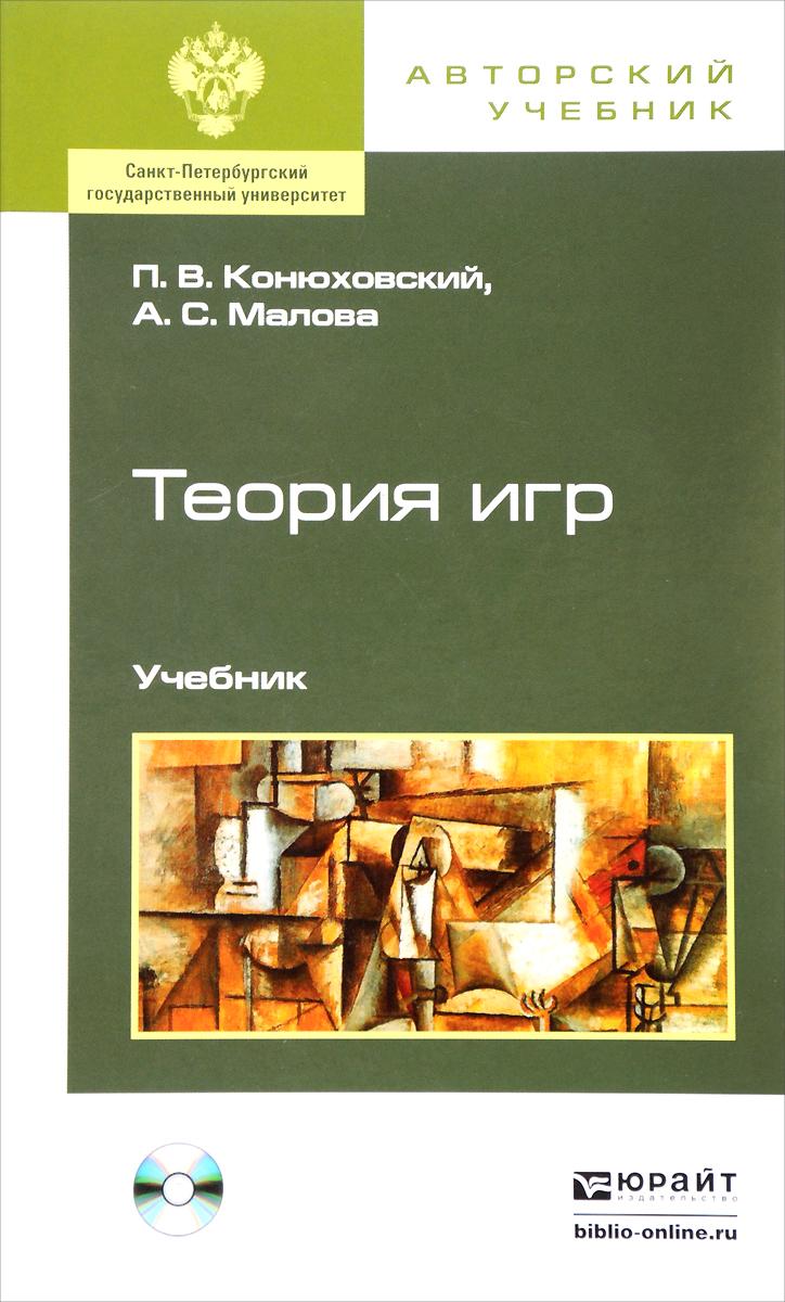 Теория игр. Учебник (+ CD-ROM)