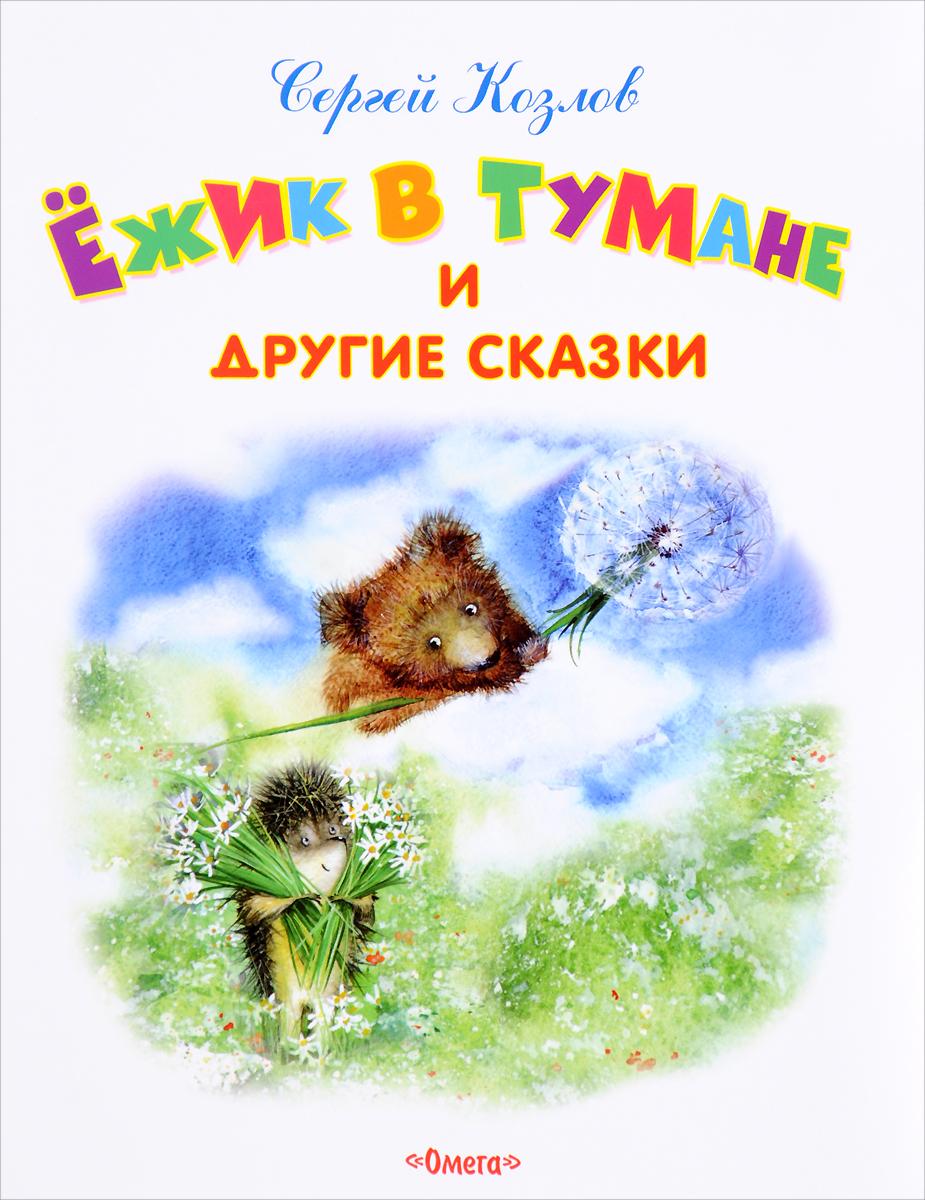 Ежик в тумане и другие сказки, Сергей Козлов