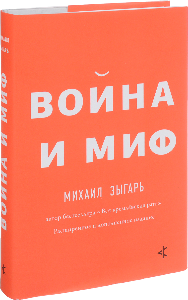 Михаил Зыгарь Война и миф михаил медведев 10 автомобилей которые перевернули мир