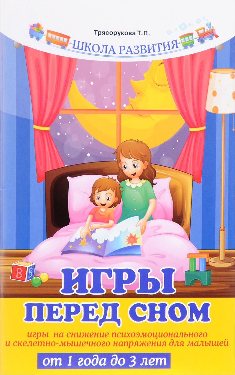 Игры перед сном. Игры на снижение психоэмоционального и скелетно-мышечного напряжения для малышей