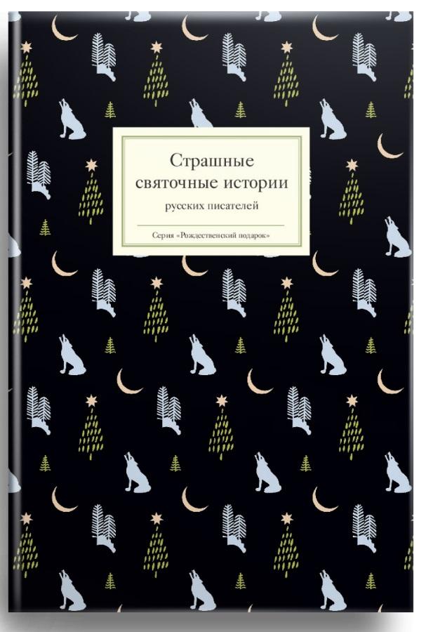Страшные святочные истории русских писателей пасхальное чудо рассказы русских писателей