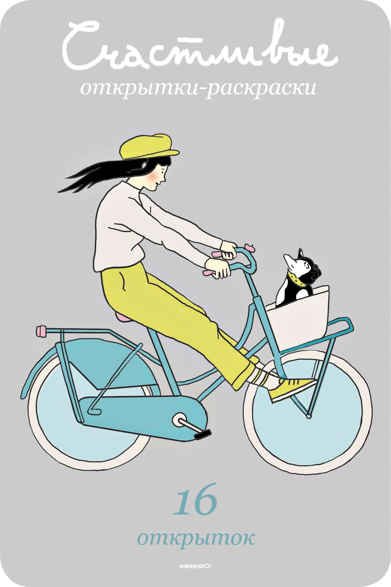 Анна Хилько Счастливые открытки-раскраски акустика на скутер по почте наложенным платежом