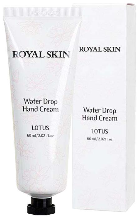 Royal Skin Тающий крем для рук с экстрактом лотоса Water Drop, 60 мл486669Состоящий из органических компонентов крем подарит коже ваших рук нежность и мягкость.- Экстракт лотоса обладает выраженным смягчающим и увлажняющим действием, эффективно успокаивает и освежает кожу, улучшает микроциркуляцию крови, стимулирует активность клеток.- Экстракт оливы обладает антисептическим, антибактериальным, антигрибковым свойствами.- При нанесении образуются капельки воды.