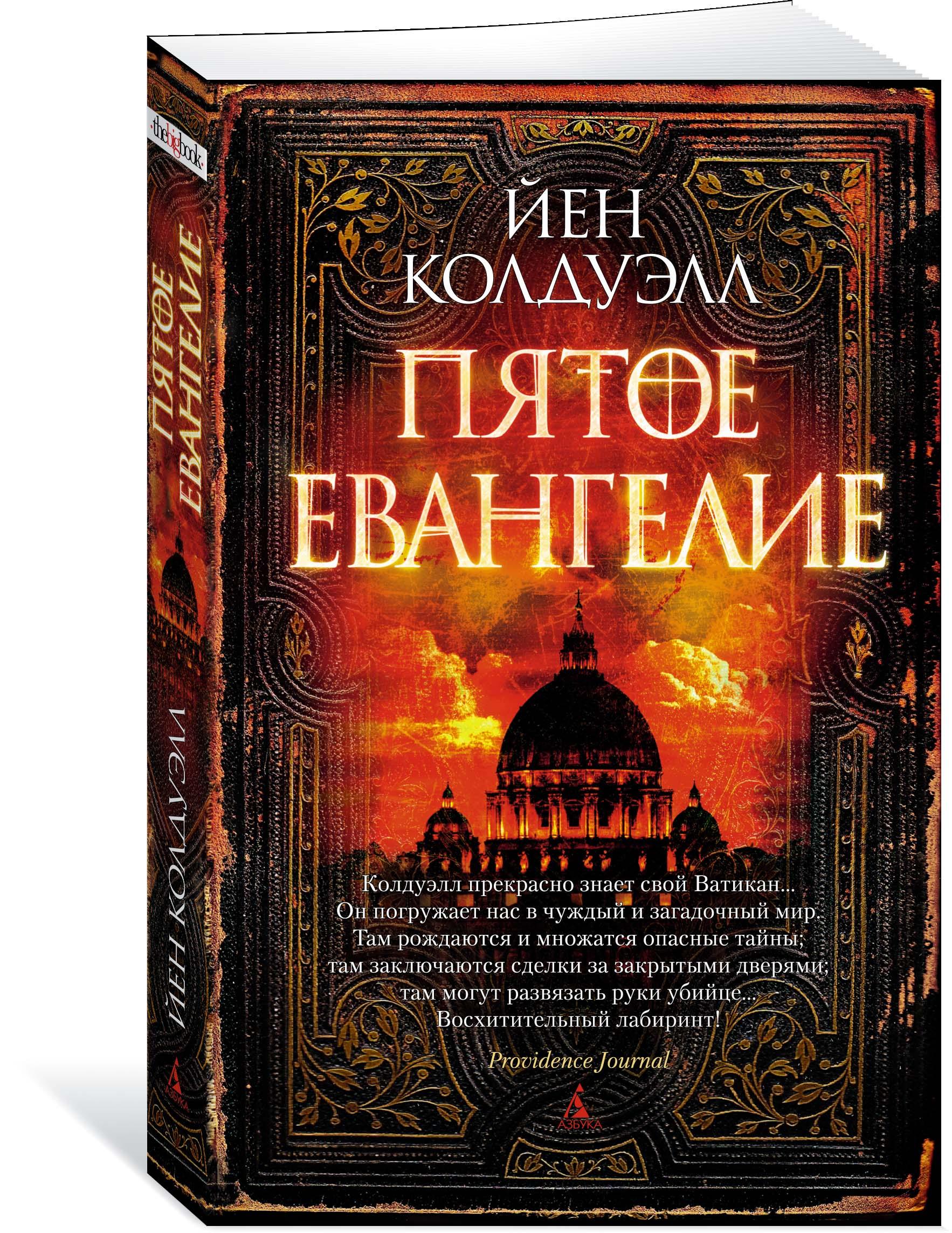 Йен Колдуэлл Пятое Евангелие ISBN: 978-5-389-13448-5