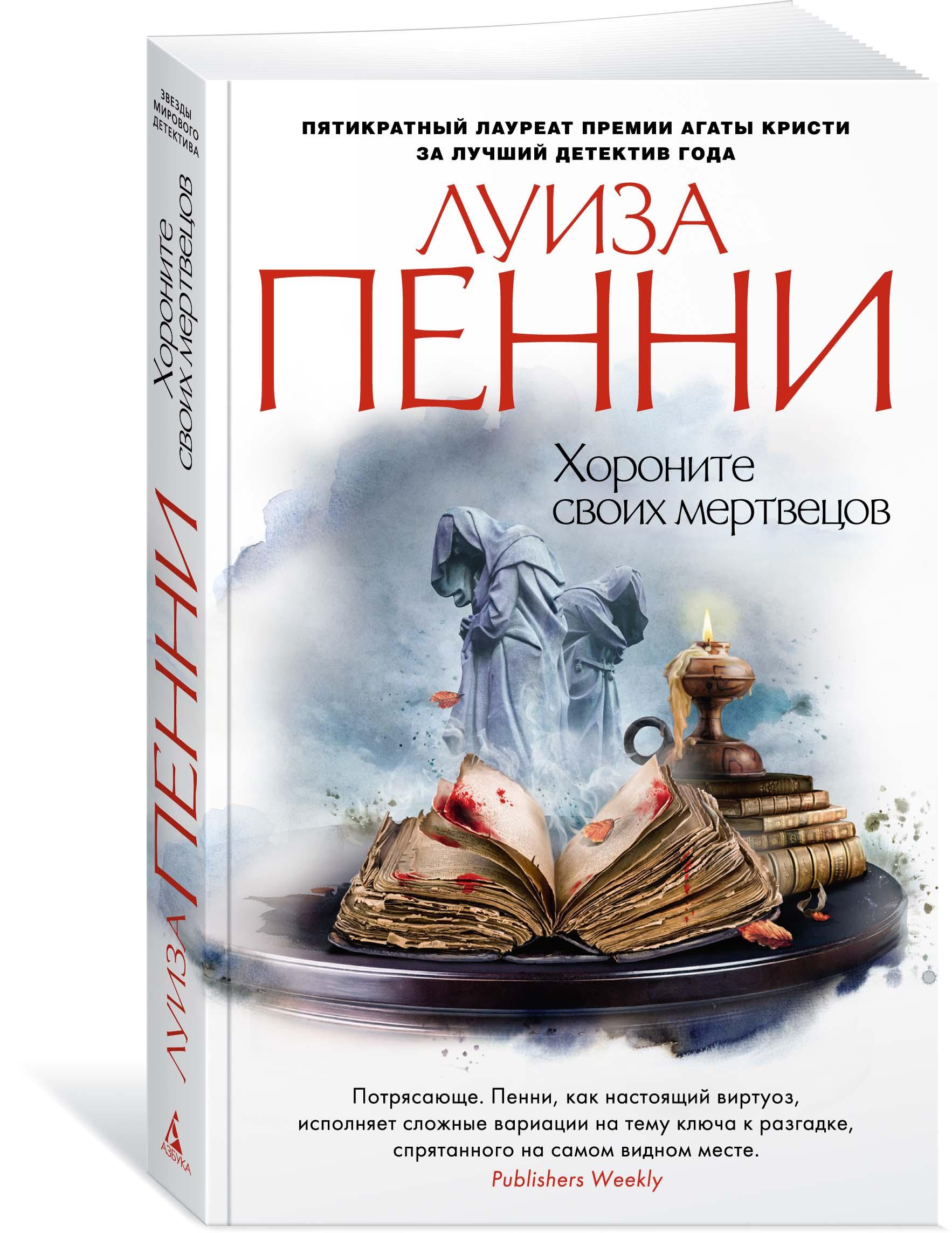 Луиза Пенни Хороните своих мертвецов ISBN: 978-5-389-13451-5
