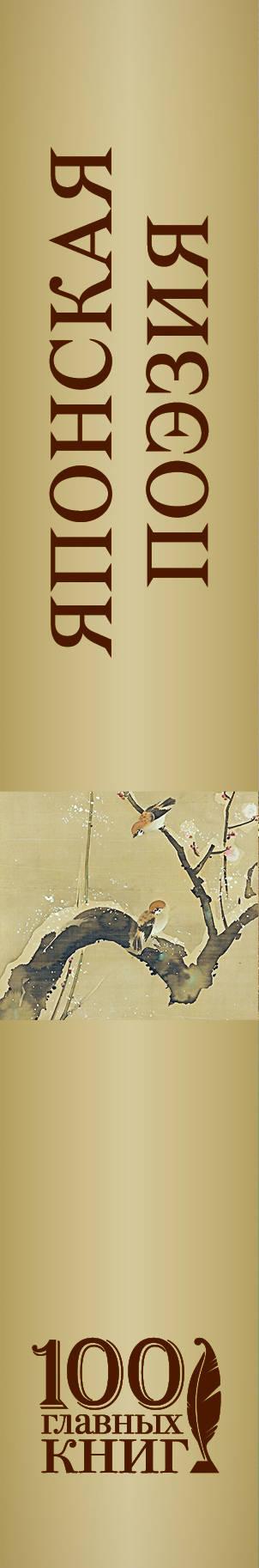Японская поэзия Каждое стихотворение танка или хокку - маленькая поэма, пробуждающая...