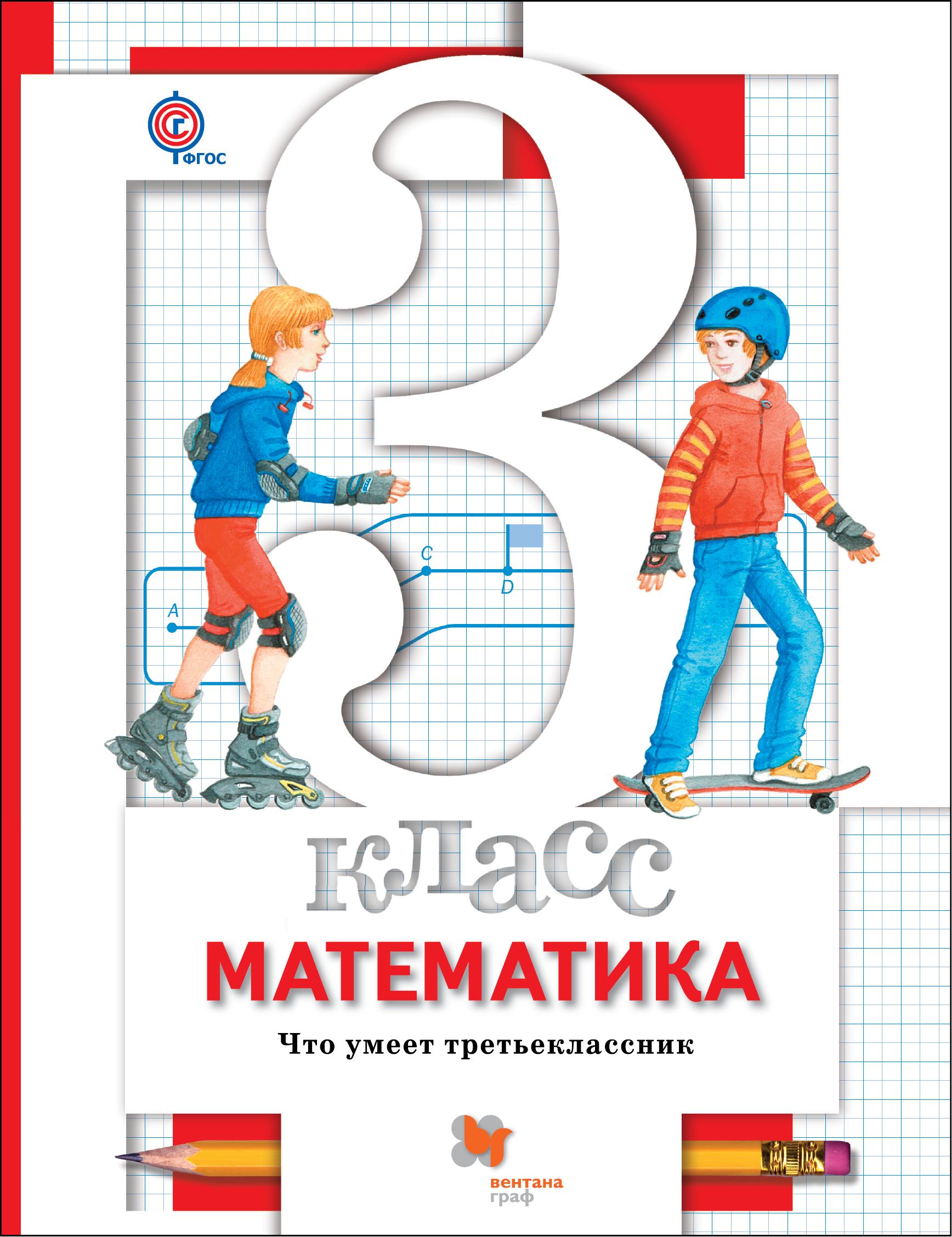 Л. О. Рослова, С. С. Минаева, О. А. Рыдзе Математика. 3класс. Что умеет третьеклассник. Тетрадь для проверочных работ для учащихся общеобразовательных организаций минаевас с рословал о рыдзе