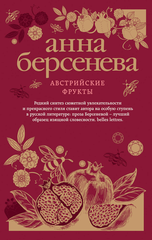 Австрийские фрукты. Анна Берсенева