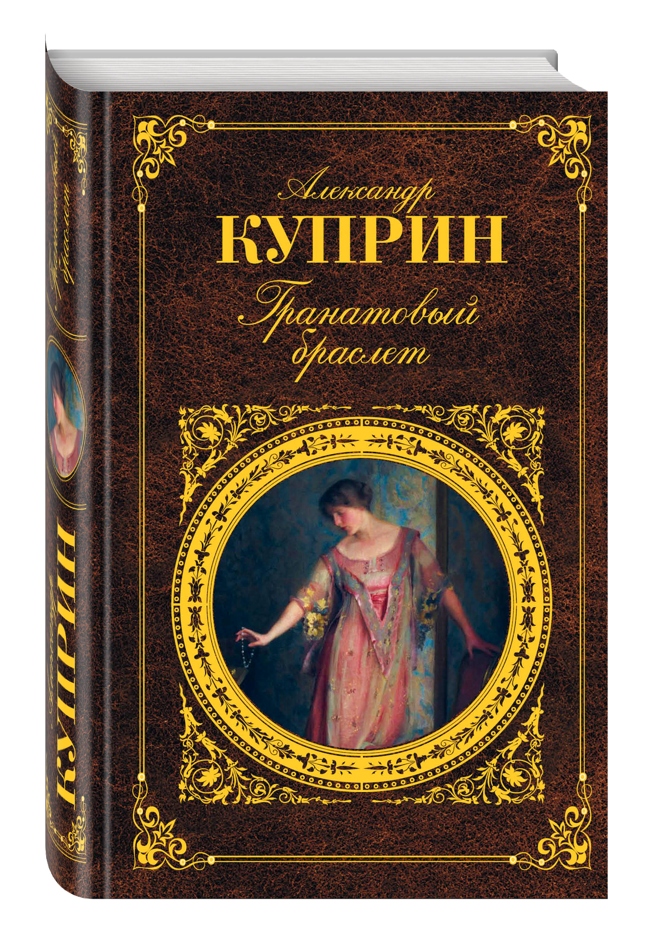 Гранатовый браслет, Александр Куприн