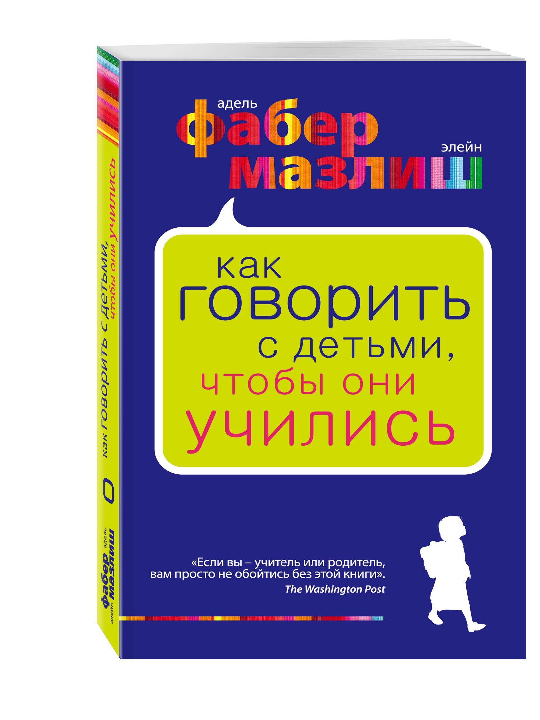 Адель Фабер, Элейн Мазлиш Как говорить с детьми, чтобы они учились фабер адель мазлиш элейн как говорить с детьми чтобы они учились переплет