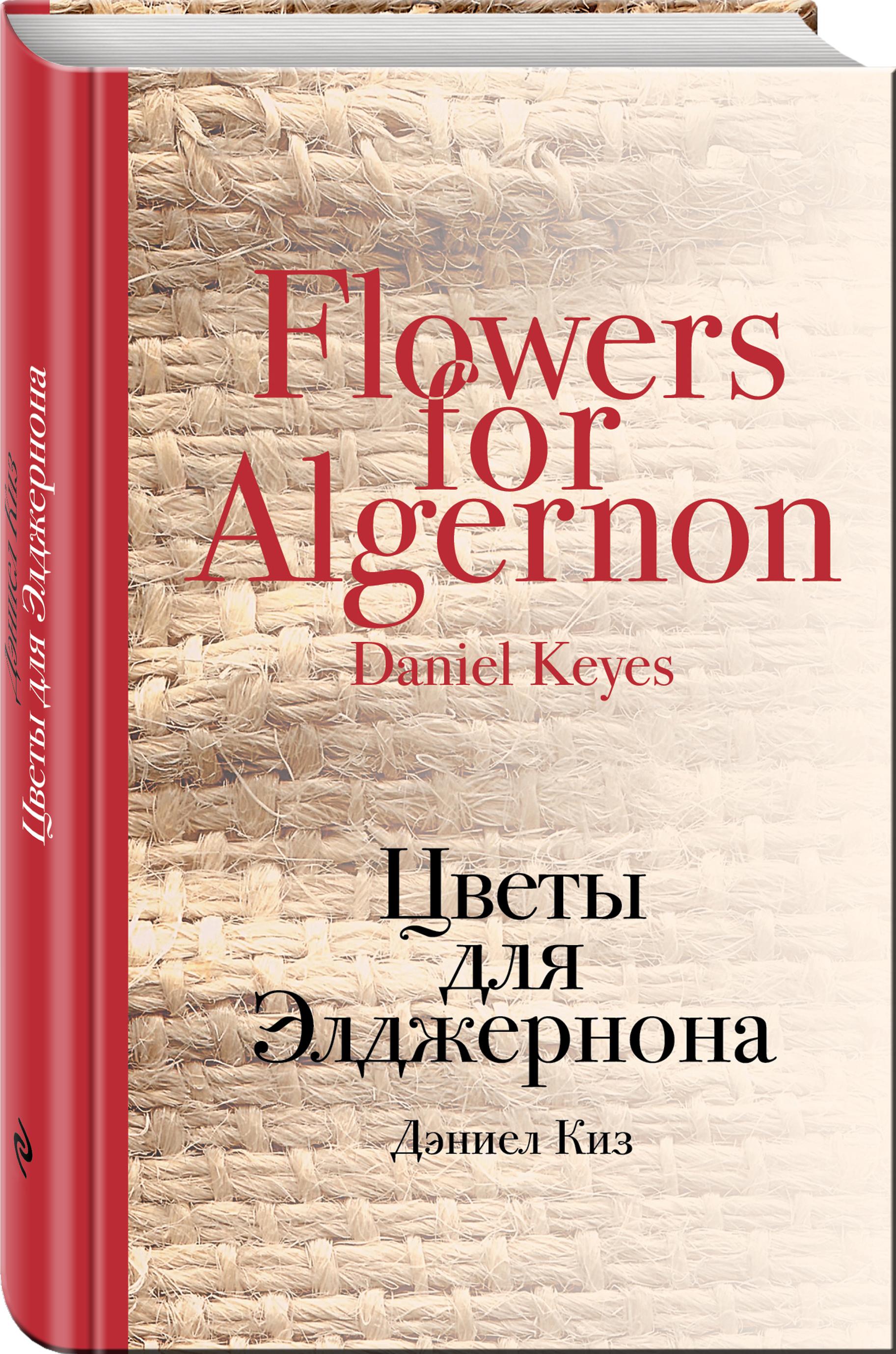 Цветы для Элджернона. Дэниел Киз