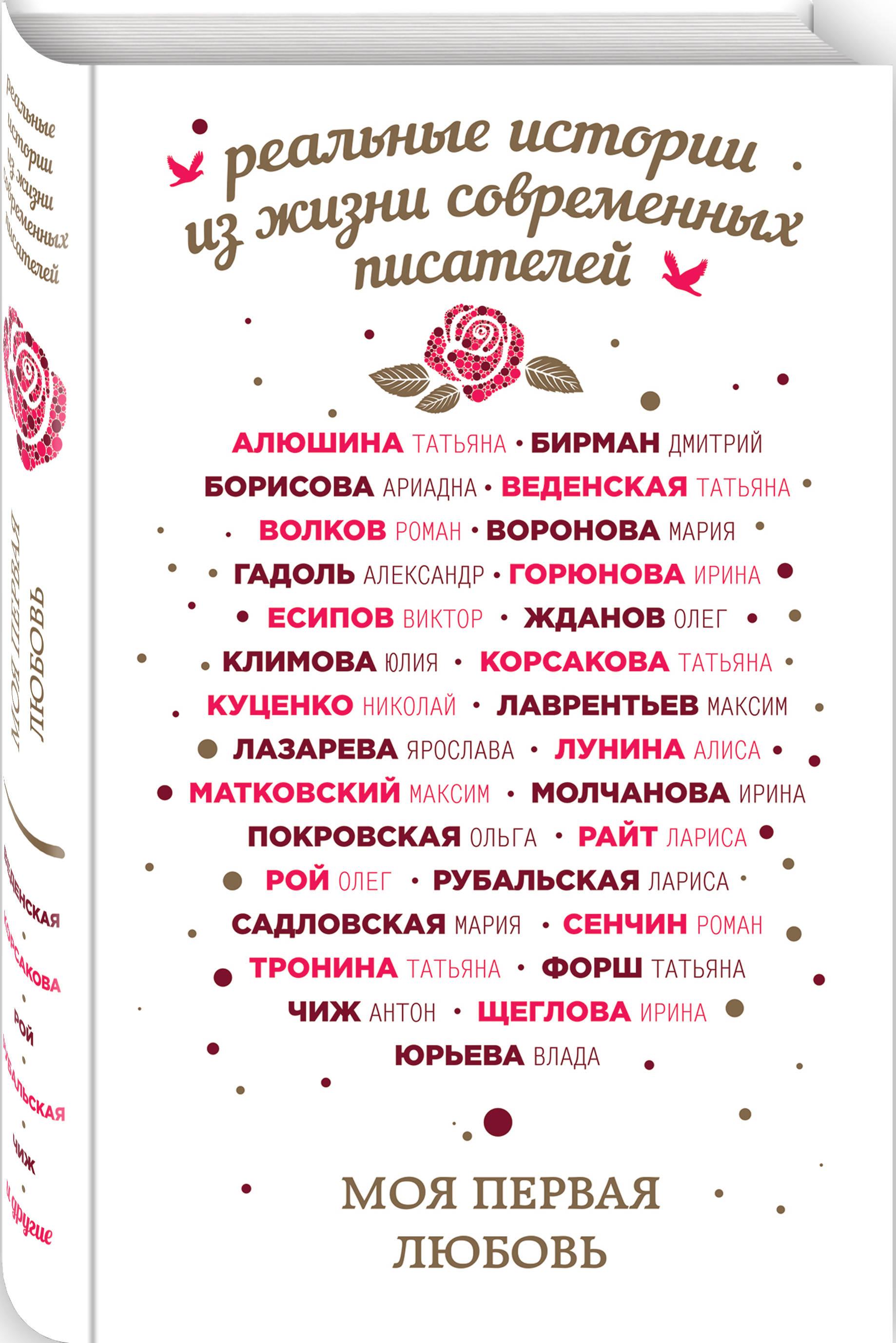 Ольга Карпович Моя первая любовь ольга карпович все перемелется