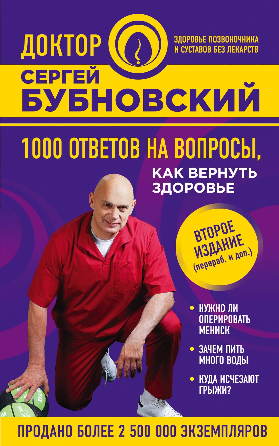 Сергей Бубновский 1000 ответов на вопросы, как вернуть здоровье сергей бубновский природа разумного тела все о позвоночнике и суставах