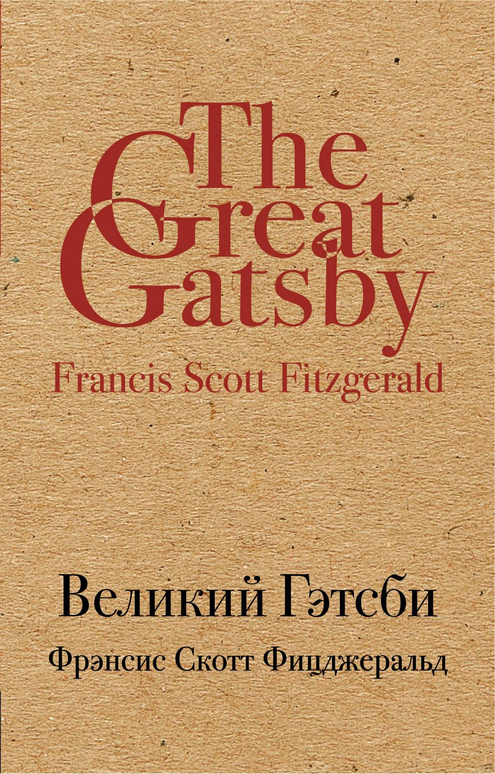 Фрэнсис Скотт Фицджеральд Великий Гэтсби стивен скотт самый великий человек на земле