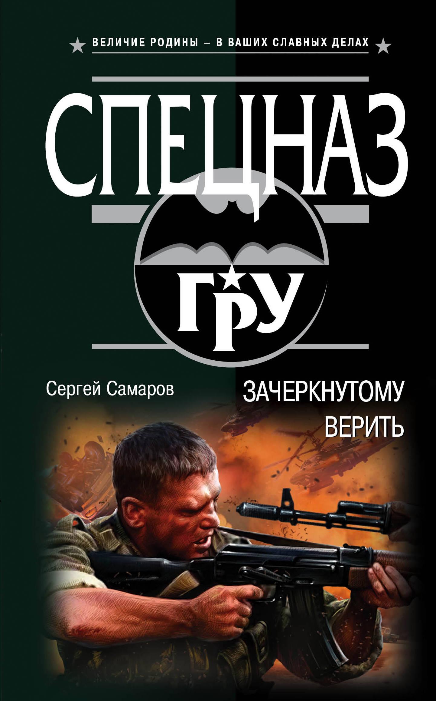Сергей Самаров Зачеркнутому верить сергей самаров честный враг – наполовину друг